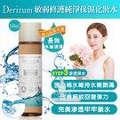 日本Derizum敏弱修護純淨保濕化妝水 150ml