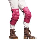 護膝保暖騎車女冬季擋風保暖防水電瓶車摩托車護膝防風 千千女鞋