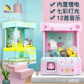 彩虹橋兒童玩具迷你抓娃娃機夾公仔投幣糖果機器小型家用游戲機igo 溫暖享家