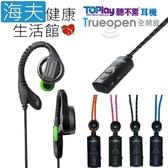 【海夫健康生活館】TOPLAY 聽不累 TRUEOPEN 頸掛式進階版 防丟 藍牙耳機 鮮綠(BT-10x)