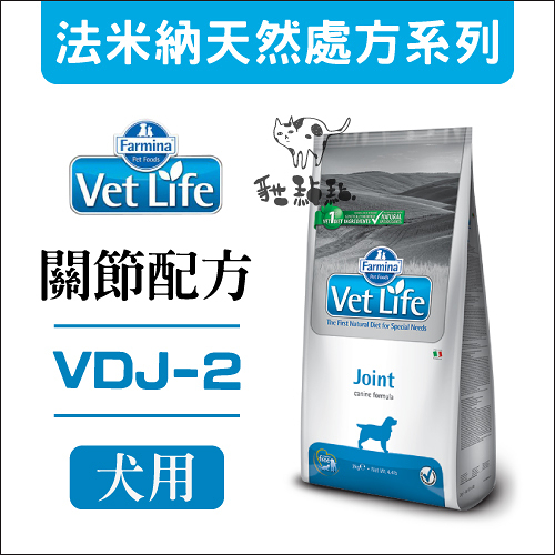 Vet Life法米納VDJ-2〔處方犬糧,關節配方,2kg〕 產地:義大利