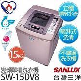 【台灣三洋 SANLUX】DD直流變頻 15kg 超音波單槽洗衣機 SW-15DV8