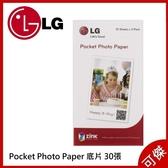 LG Pocket Photo 底片一盒30張  隨身印 口袋相印機相紙 適用PD233 PD239.canon pv123可用