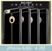 iPhone 6/6S (4.7吋) 炫酷系列 手機殼 仿金屬 防磨 防摔 軟殼 保護殼 手機套 背殼 背蓋