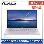 【拆封福利品】 ASUS UX425JA-0242P1065G7 14吋 筆電 (i7-1065G7/8GDR4/512SSD/W10)