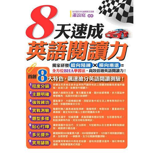 8天速成英語閱讀力