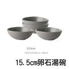 原點居家創意家用陶瓷餐具鹅卵石湯碗纯色 15.5cm 三色任選