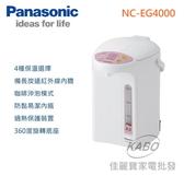 【佳麗寶】留言享驚喜價-(Panasonic國際)熱水瓶-4L【NC-EG4000】