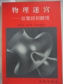 【書寶二手書T7/科學_BCW】物理迷宮_馬偉棟,曾首義,段新穎
