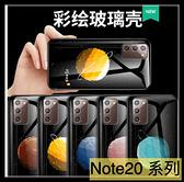 【萌萌噠】三星 Galaxy Note20 Ultra 潮牌簡約 彩繪玻璃殼 星球男女 全包軟邊+鋼化玻璃背板 手機殼