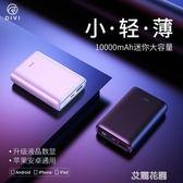 便攜充電寶超薄迷你大容量行動電源10000毫安蘋果x小巧型8華為魅族手機專用『艾麗花園』