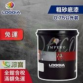 【漆寶】LOGGIA│粗砂底漆(0.75公升裝) ◆免運費◆