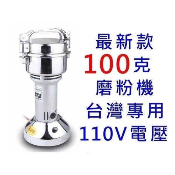 現貨110V藥材粉碎機磨粉機100克 110V研磨機五穀磨粉機 藥材磨粉機研磨機 安雅家居館
