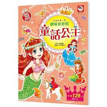女孩的第一本趣味泡泡貼紙書:童話公主 (DDM1006-21)【貼紙書】