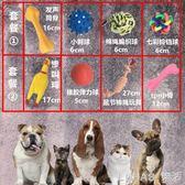 寵物玩具 寵物狗狗玩具套餐耐咬磨牙發聲玩具寵物狗狗用品 樂活生活館