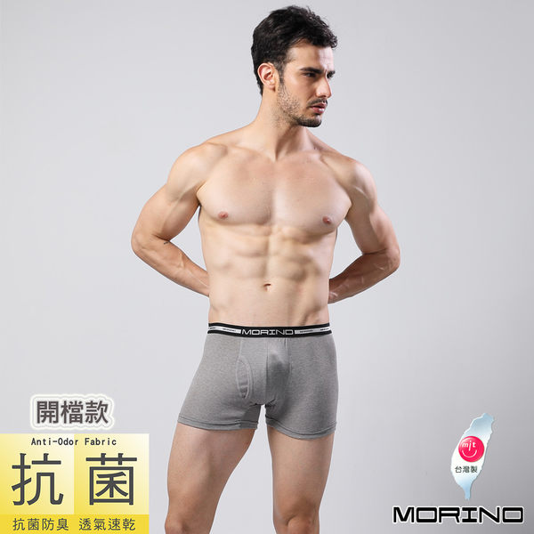 《MORINO摩力諾》3D立體囊袋抗菌防臭速乾平口褲-灰色