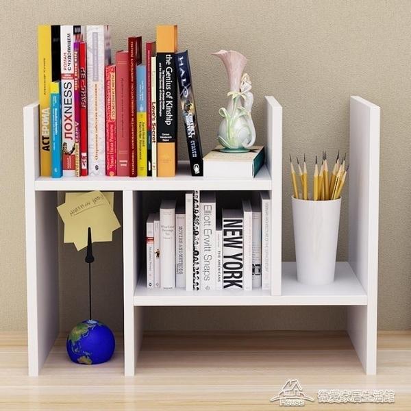 書架伸縮書架置物架桌面書櫃兒童簡易桌上收納架儲物櫃辦公組【快速出貨】