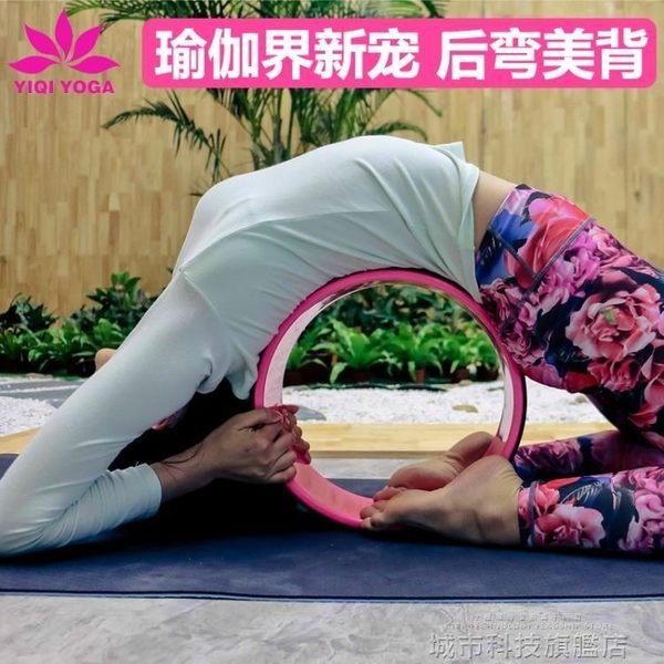 達摩瑜伽圈 伊琦 瑜伽輪達摩輪瑜珈圈普拉提圈後彎神器腰椎拉伸輔助用品  DF 科技旗艦店