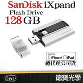 SanDisk iXpand Flash Drive 128G 快閃隨身碟 OTG 儲存裝置 iphone ipad  德寶光學 專為iOS設備所設計