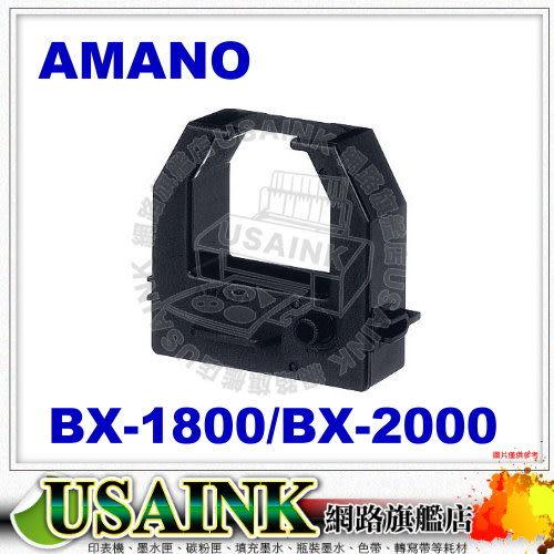USAINK☆AMANO BX1500/BX1800/BX2000 電子式打卡鐘色帶 BX-1500/BX-1800/BX-1900/BX-2000 (黑色)