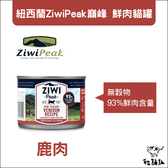 ZiwiPeak巔峰〔93%鮮肉貓主食罐,鹿肉,185g〕 產地:紐西蘭 (一箱12入)