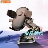 車載手機支架 支架汽車用吸盤式萬能通用型導航支駕支撐夾車內車上黏貼