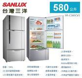 【佳麗寶】-《台灣三洋 / SANLUX 》變頻三門冰箱-580L【SR-C580CV1】