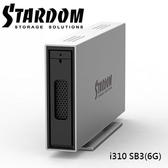 銳銨 STARDOM i310-SB3 (6G) 3.5 2.5吋 USB3.0 eSATA 1bay 硬碟外接盒