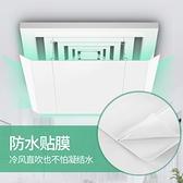 中央空調出風口擋風板辦公室吸頂風管機塑料導遮風罩防直吹【勇敢者】