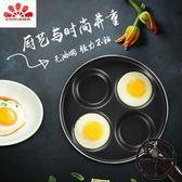 COCABA煎鍋不粘鍋 平底鍋煎蛋鍋 煎餅煎蛋器無煙鍋煎雞蛋鍋具