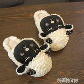 棉拖鞋女冬季天室內家用厚底居家保暖情侶可愛毛毛拖鞋男 解憂雜貨鋪