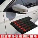 反光鏡防撞貼 汽車用後視鏡防擦條 防撞條...