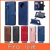 小米 10 Lite 紅米Note9 紅米Note9 Pro 拉鍊磁扣 皮套 手機皮套 掀蓋殼 錢包皮套 插卡 支架 保護套