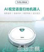 掃地機 Trifo Max視覺導航能看家的大吸力能對講的視頻監控掃地機器人 MKS生活主義