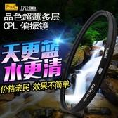 品色CPL偏振鏡40.5 49 52 55 58 62 72 82 67mm77mm單反偏光鏡相機濾鏡佳能尼康 宜品