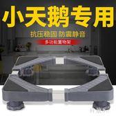 小天鵝洗衣機底座托架不銹鋼架子加高全自動滾筒波輪移動支架底架 js6657『科炫3C』
