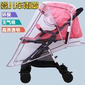 通用型嬰兒推車防風雨罩手推車擋風遮雨罩環保透氣    SQ10626『寶貝兒童裝』