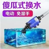 現貨 電動換水器吸水器魚缸吸便器清潔工具洗沙清理自動虹吸抽水水族箱 快速出貨