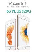 蘋果 6S Plus 128G  Apple I Phone 6S+ 128G 5.5吋【 IP6S+ 128G 】IPHONE 6S Plus  台灣公司貨【刷卡分期】