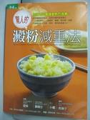 【書寶二手書T7/養生_QGK】驚人的澱粉減重法_約翰‧麥克杜格