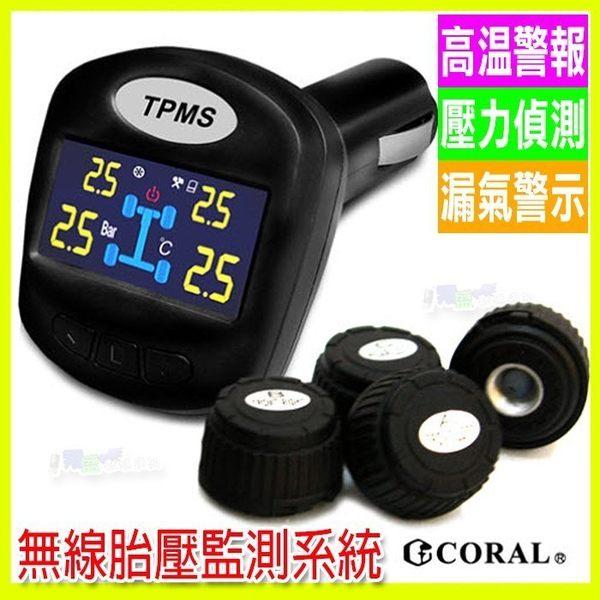 CORAL TPMS-403 無線胎壓偵測器 DIY外置式 測胎壓 胎溫 胎外式 胎壓偵測 胎壓監測 漏氣提示 預防爆胎