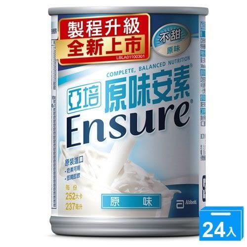 亞培 安素原味 (237ml*24瓶)【躍獅】