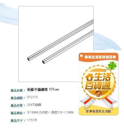 [家事達] 日日 DAY&DAY 亮麗不鏽鋼管175cm- ST2175+