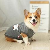 寵物狗狗衣服秋冬保暖冬裝冬季可愛柯基專用泰迪法斗小型犬中型犬 居家物語