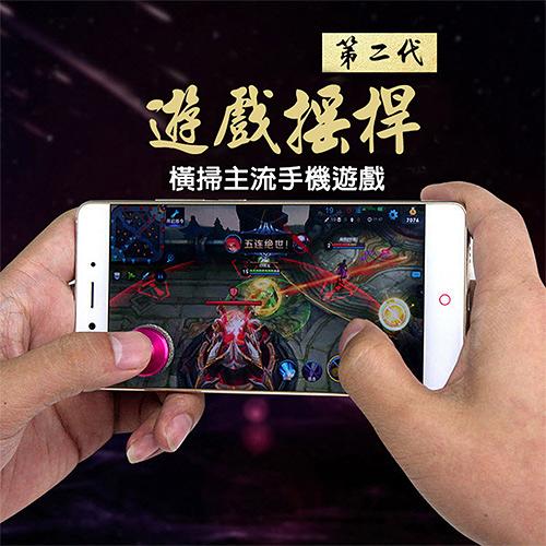 【Love Shop】lcose 遊戲專用手柄 手機遊戲搖桿 遊戲搖桿吸盤 手機安卓蘋果通用/傳說對決專用
