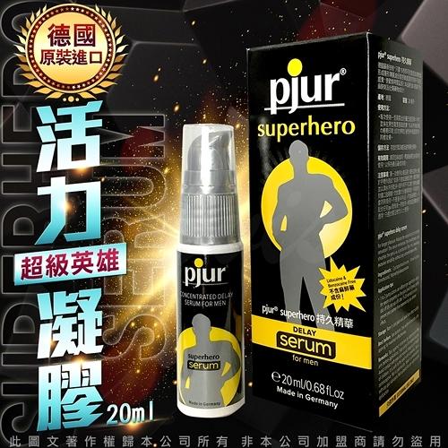 買送贈品碧宜潤德國Pjur-SuperHero超級英雄活力男用情趣慾望提升凝露20ML凝膠型內有SGS測試報告書