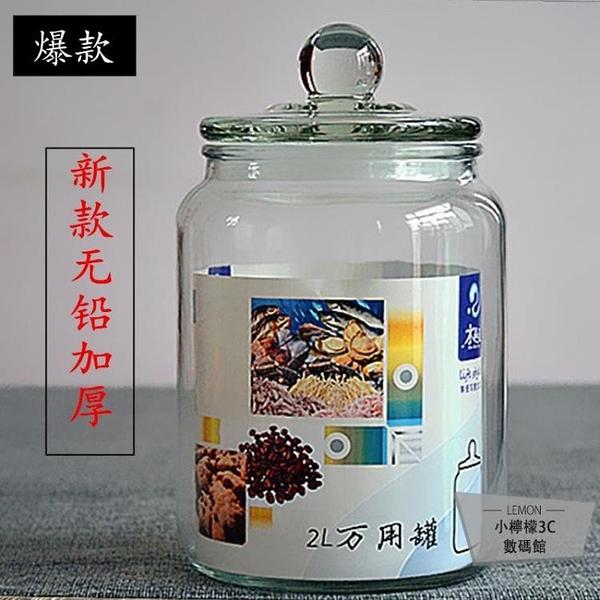 密封罐玻璃儲物罐食品存儲瓶罐子防潮五谷雜糧儲存罐【小檸檬3C】