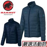 Mammut長毛象 1010-22200-5868獵戶藍/藍 男雙面穿羽絨保暖外套/Whitehorn IS Jacket/防風大衣/夾克/保暖羽絨