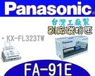 [ Panasonic 副廠感光鼓 KX-FA91E FA-91E ][10000張] 雷射傳真機 FX-FL323TW