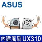 ASUS 華碩 UX310 UX410 散熱模組 含導熱管 筆電 內建風扇 UX310U UX310UQ UX410U UX410UQ